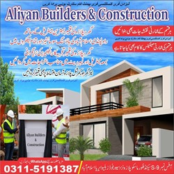 Aliyan Builders & Construction